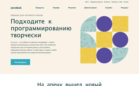 Screenshot of Developers Page zendesk.com.ru - Платформа разработчиков Zendesk - Создайте нужную обстановку для клиентов - captured Nov. 7, 2019