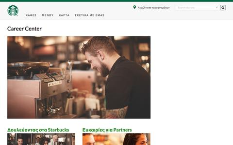Career Center | Starbucks Coffee Company
