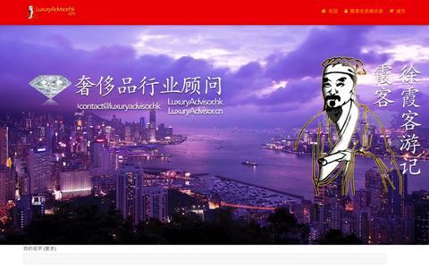 Screenshot of Contact Page luxuryadvisor.hk - contact | 奢侈品行业顾问 Luxury Advisor - captured Oct. 28, 2014