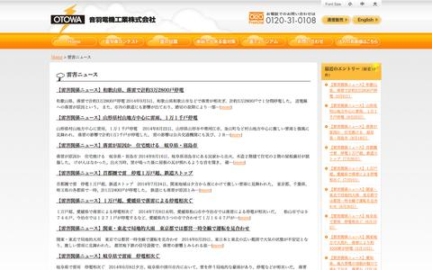 Screenshot of Press Page otowadenki.co.jp - 雷害ニュース | 音羽電機工業株式会社 - captured Sept. 22, 2014
