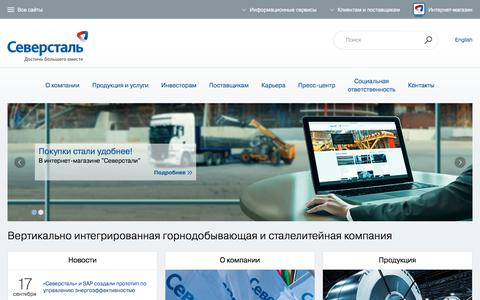 Screenshot of Home Page severstal.com - Северсталь - captured Sept. 23, 2018