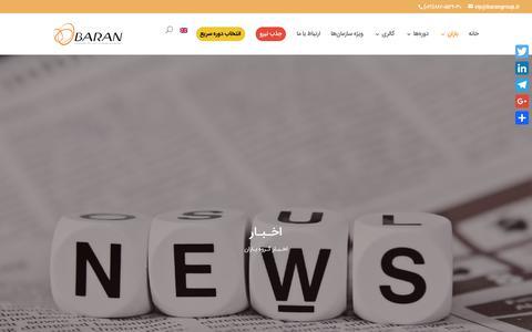 Screenshot of Press Page barangroup.ir - اخبار گروه باران | Barangroup News - captured Nov. 13, 2018