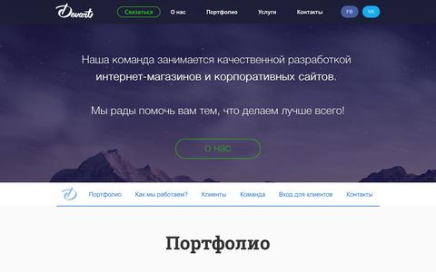 Screenshot of Home Page devart.pro - Веб студия DevArt: Разработка интернет магазинов - captured Sept. 30, 2014