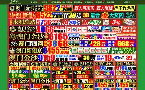 Screenshot of Site Map Page fareastgarmentsbd.com - 新葡亰网站_147.com_王者新葡京 - captured Oct. 19, 2018