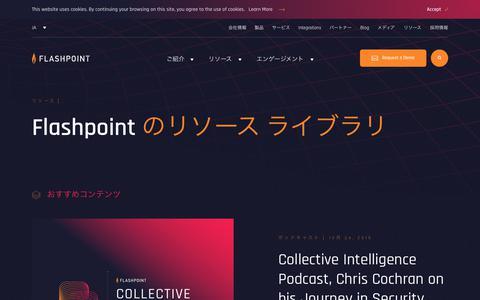 Screenshot of Case Studies Page flashpoint-intel.com - Flashpoint - Resource Hub (Japanese) - captured Nov. 12, 2019