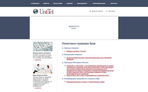 Screenshot of Terms Page unittel.ru - Íîìàòèâíî-ïðàâîâàÿ áàçà - captured Oct. 1, 2014