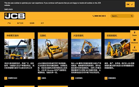Screenshot of Products Page jcb.com - 产� - captured Jan. 5, 2017