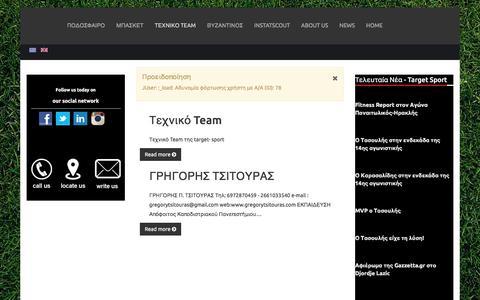 Screenshot of Team Page target-sport.gr - ΤΕΧΝΙΚΟ TEAM - Target Sport - captured Dec. 12, 2016