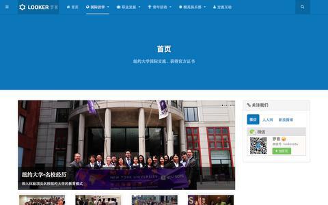 首页_纽约大学国际交流