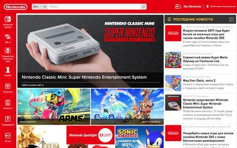 Screenshot of Home Page nintendo.ru - Официальный веб-сайт Nintendo - captured June 28, 2017