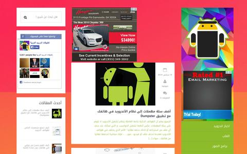 Screenshot of Home Page an-apps.com - اندرويد العرباندرويد العرب - كل جديد عن اخبار اندرويد العرب - captured Sept. 24, 2014