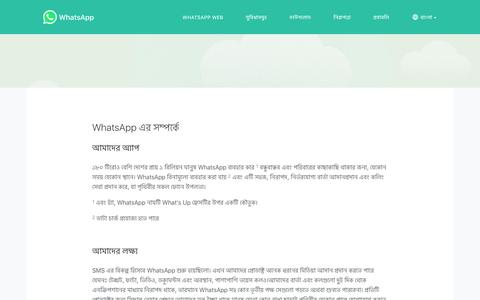 Screenshot of About Page whatsapp.com - WhatsApp এর সম্পর্কে - captured Sept. 8, 2016