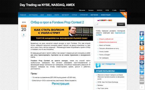 Screenshot of Home Page nyse-trade.com - Dаy trading на фондовой бирже США (NYSE, NASDAQ, AMEX - акции) - captured July 1, 2018