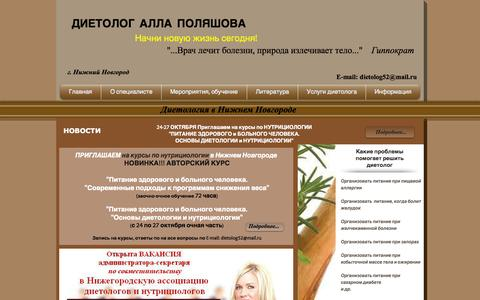 Screenshot of Home Page dietolog52.com - Диетолог в Нижнем Новгороде - captured Oct. 11, 2015