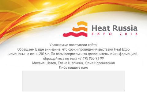 Screenshot of Home Page heat-expo.ru - Heating - captured Sept. 18, 2015